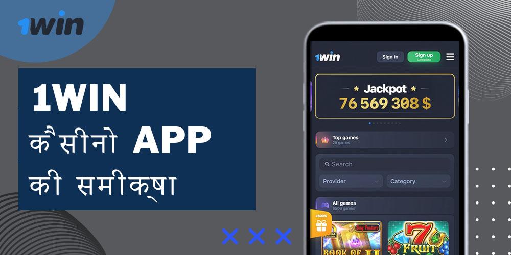 1win कैसीनो App की समीक्षा