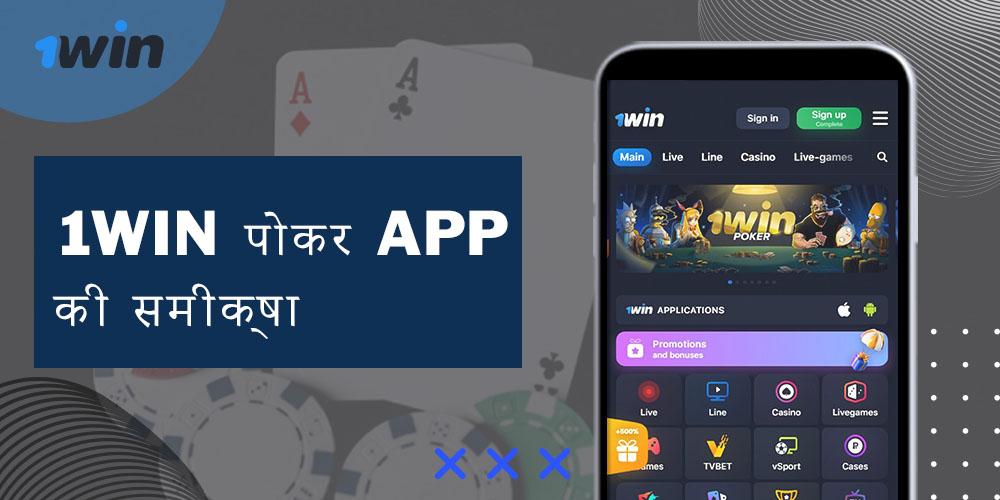 1win पोकर App की समीक्षा