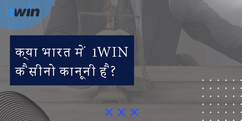 क्या भारत में 1win कैसीनो कानूनी है