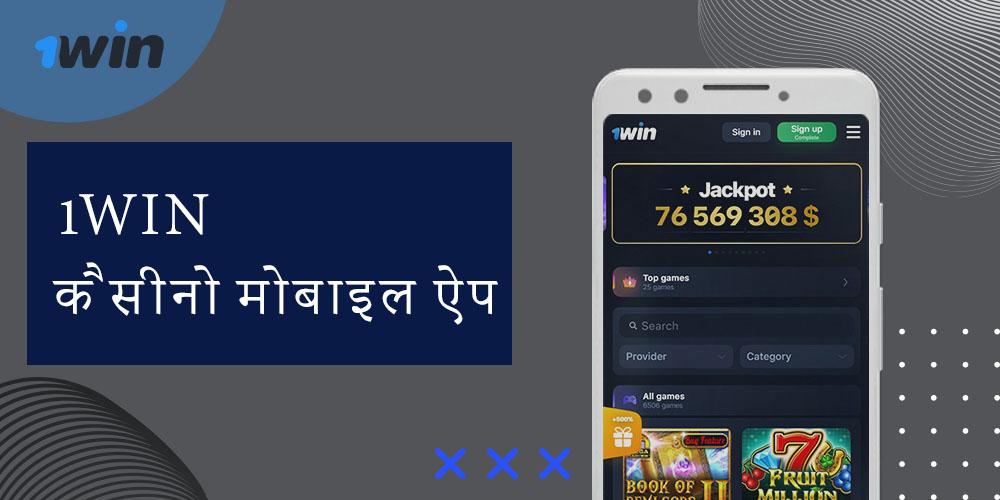 1win कैसीनो मोबाइल ऐप